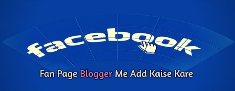 Facebook Fan Page Blogger Me Add Kaise Kare
